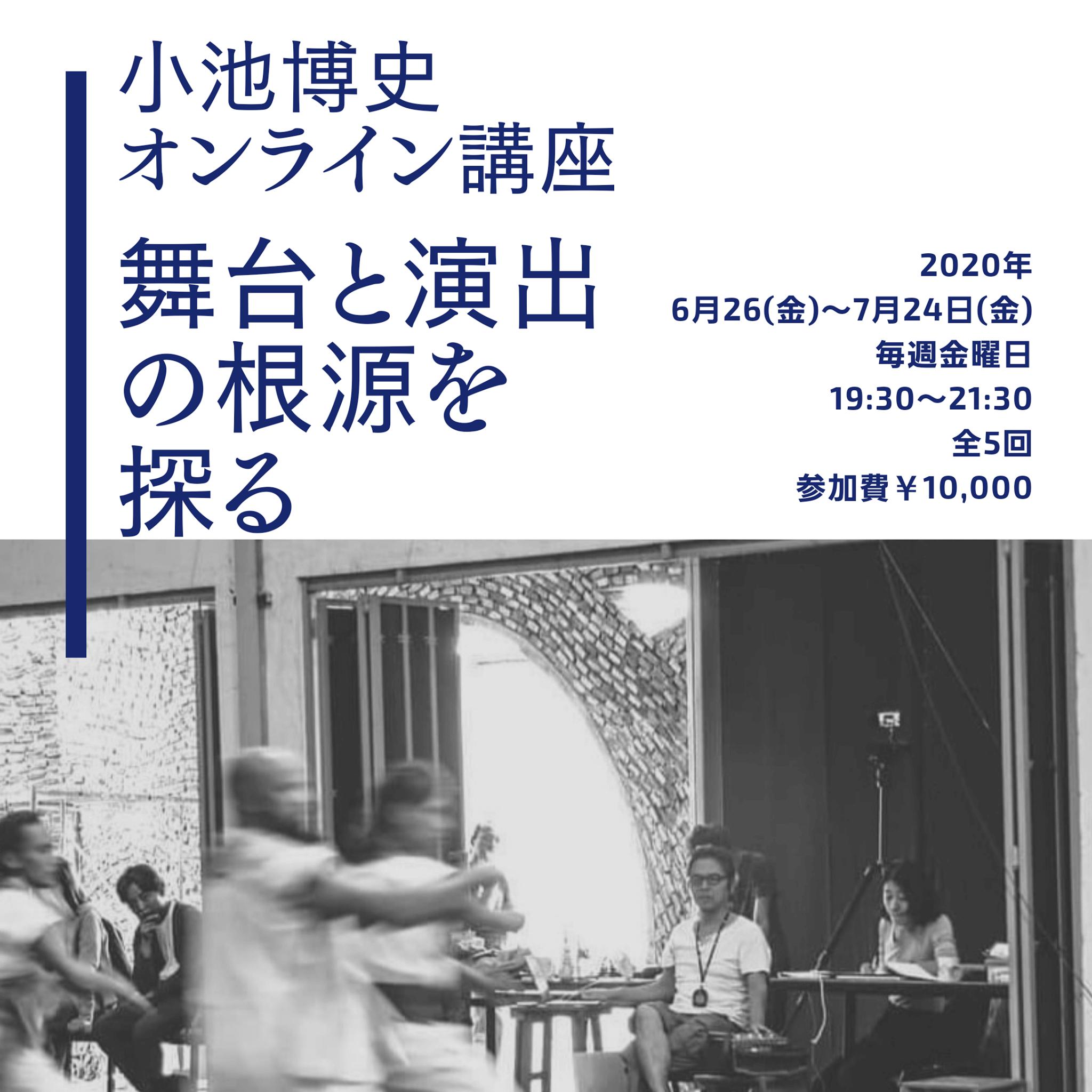 小池博史初オンライン演出講座開催! – Hiroshi Koike Bridge Project
